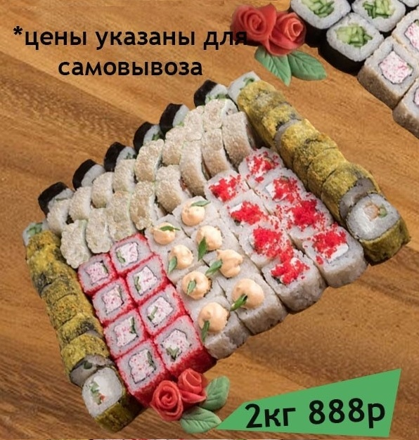 суши доставка в петрозаводске