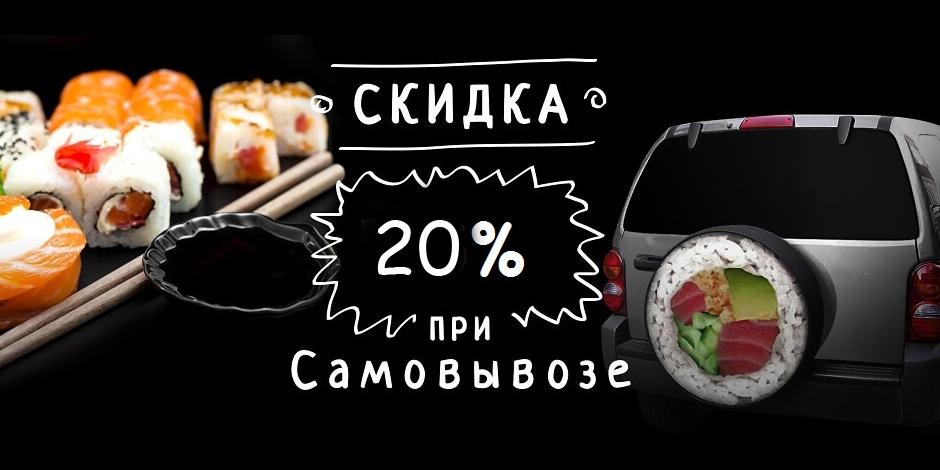 64c82d57740d2 Суши и роллы в Воронеже: купить и заказать блюда японской кухни с ...